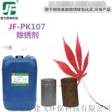JF-PK107 钢铁钢筋钢材螺纹金属除锈剂