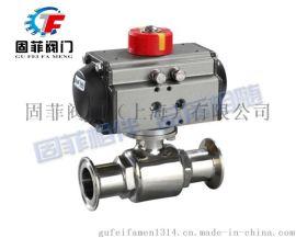 气动卫生级球阀 GFQ681F-16RL