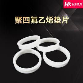 厂家直销 优质四氟垫片 纯四氟垫片聚四氟乙烯垫片