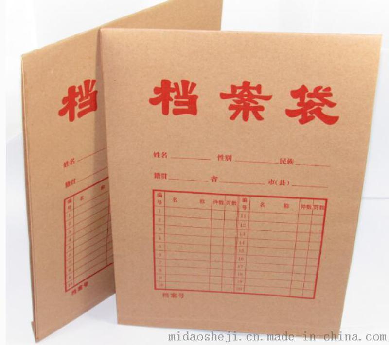 郑州档案袋设计   档案袋制作印刷
