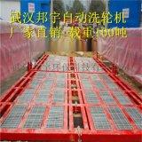 黄石工业全自动洗轮机