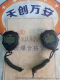 QFT3.99 防爆型计时器