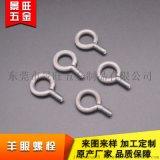 不锈钢吊环螺丝M2/细牙 厂家直销 机丝羊眼螺钉