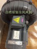 RB077台湾全风风机