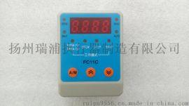 FC11C电动阀门智能控制模块 调节型控制器