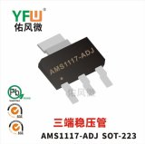 AMS1117-ADJ SOT-223三端稳压管印字AMS1117-ADJ电压1.25V