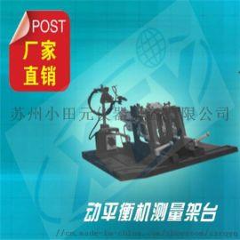 平衡机风扇平衡机转子平衡机高精度平衡机