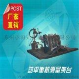 平衡機風扇平衡機轉子平衡機高精度平衡機