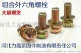 厂家直销组合外六角螺栓内六角螺栓规格齐全