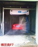 博蘭克汽保連鎖自動洗車設備F7