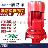 XBD消防泵AB签、3CF消防喷淋泵消火栓水泵