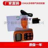 CD3多參數氣體檢測儀  CD3型攜帶型氣體檢測儀
