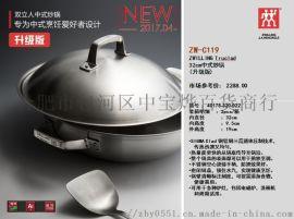 合肥雙立人炒鍋ZW-C119炒鍋合肥代理商