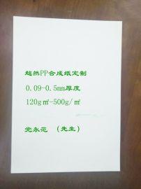 合成纸供应商|PP合成纸厂家|国内合成纸生产厂家