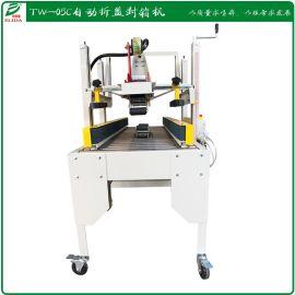 鹤山饮料食品纸箱自动封口机 恩平自动折盖封箱机定制