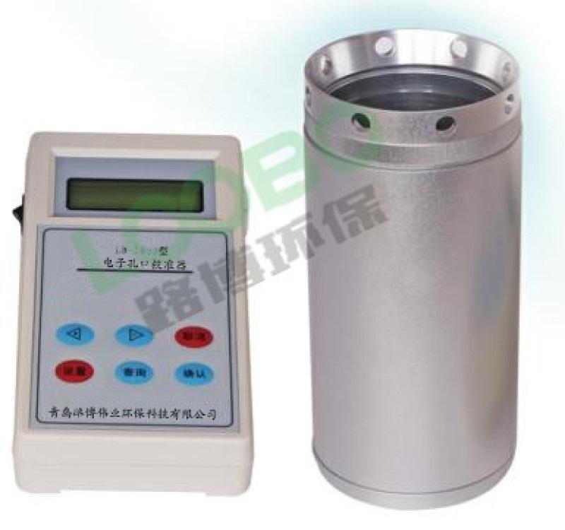 校准中流量 电子孔口流量校准器LB-100