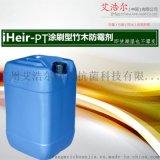 深圳竹木家具防霉剂iHeir-PT 木材防霉剂