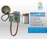BYS200-U USB直接更新FLASH語音模組