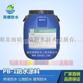 厂家直销PB-L-Ⅱ型改性沥青防水涂料路桥专用材料