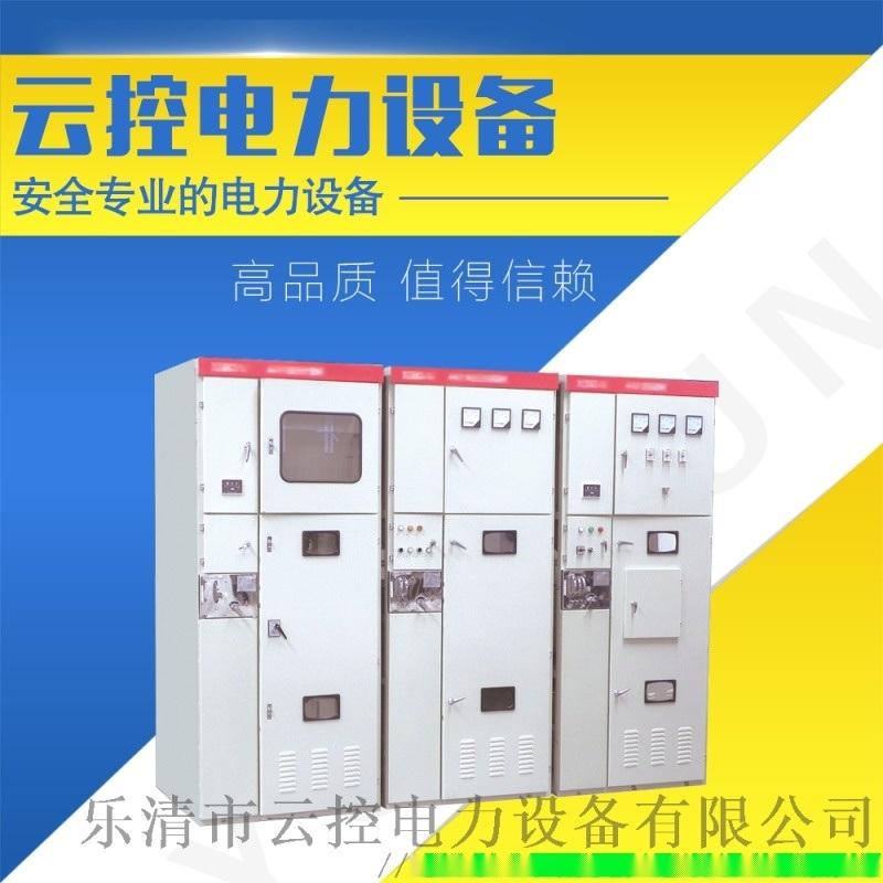 高压开关柜XGN15-12