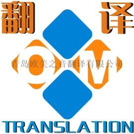 专业青岛翻译公司,提供**翻译服务