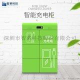 学校自动电动车充电柜