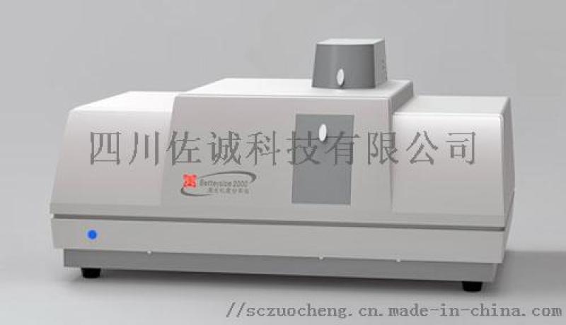 Bettersize2000激光粒度分析仪全智能