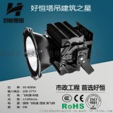 塔吊燈 500w大功率LED工礦燈 白光燈