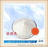 光引發劑369 抗光蝕劑 UV固化劑