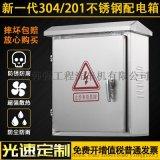 室内外不锈钢定做基业箱电控机柜防雨水监控制箱