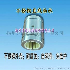 安庆专业订制不锈钢直线滑动轴承厂