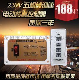 新款220V调速电动餐桌电机控制器双控带面板