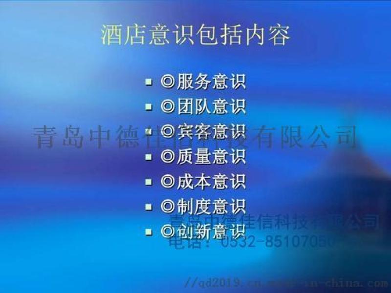青岛酒管系统软件, 青岛酒店管理系统