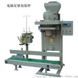 发酵肥料定量灌装包装秤 大米颗粒称重灌装机