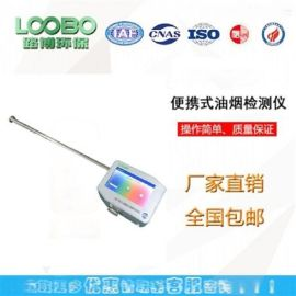 便携式油烟检测仪 适用于餐饮业