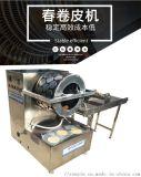 雞蛋純蛋皮機 電磁純蛋皮機 電磁加熱烤鴨餅機