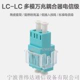 LC光纖耦合器批發價格