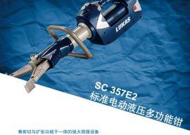 德国进口LUKAS SC 357 E2 标准电动液压多功能钳