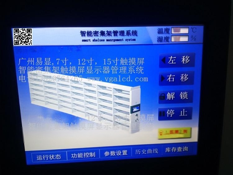 智能密集架触摸屏显示器控制系统,电动密集架触摸屏,密集柜触摸屏显示屏