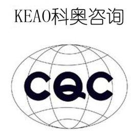 科奥中国CQC自愿性产品标志认证咨询