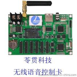 荆门市led语音控制系统生产厂家 可以走外网的LED控制卡 恩施市气象信息显示屏制作厂商