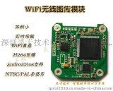 LC329_WIFI图像传输模块 红外相机 FPV