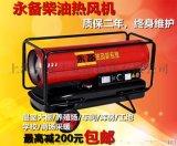大连工业车间热风机 移动直燃柴油暖风机DH50