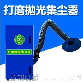 金属抛光粉尘吸收 移动式打磨除尘器 打磨除尘集尘器