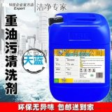 重油污清洗剂油污清洗剂 重型机械油污去除剂