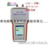 便攜室內空氣質量檢測儀LB-CP6