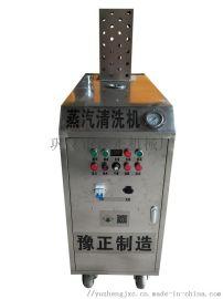 豫正即热式蒸汽洗车机新型移动蒸汽清洗机