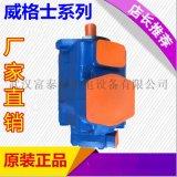 25VQTAS12A-2202AA20R 威格士葉片泵