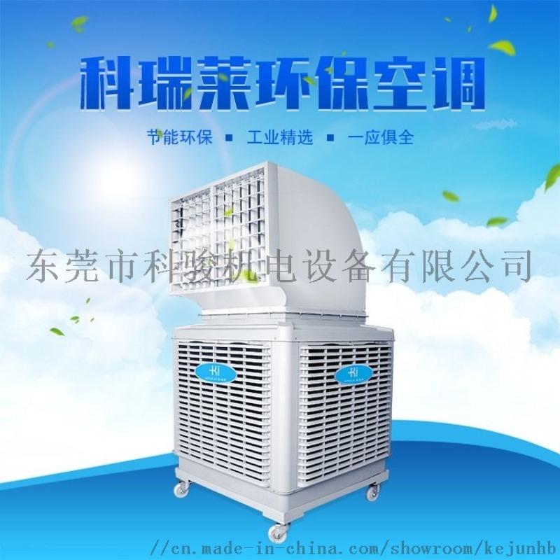 移動環保空調科瑞萊KS18Y冷風機節能空調