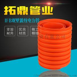 南平永安IFB HFB电缆管波纹电力管地下穿线管